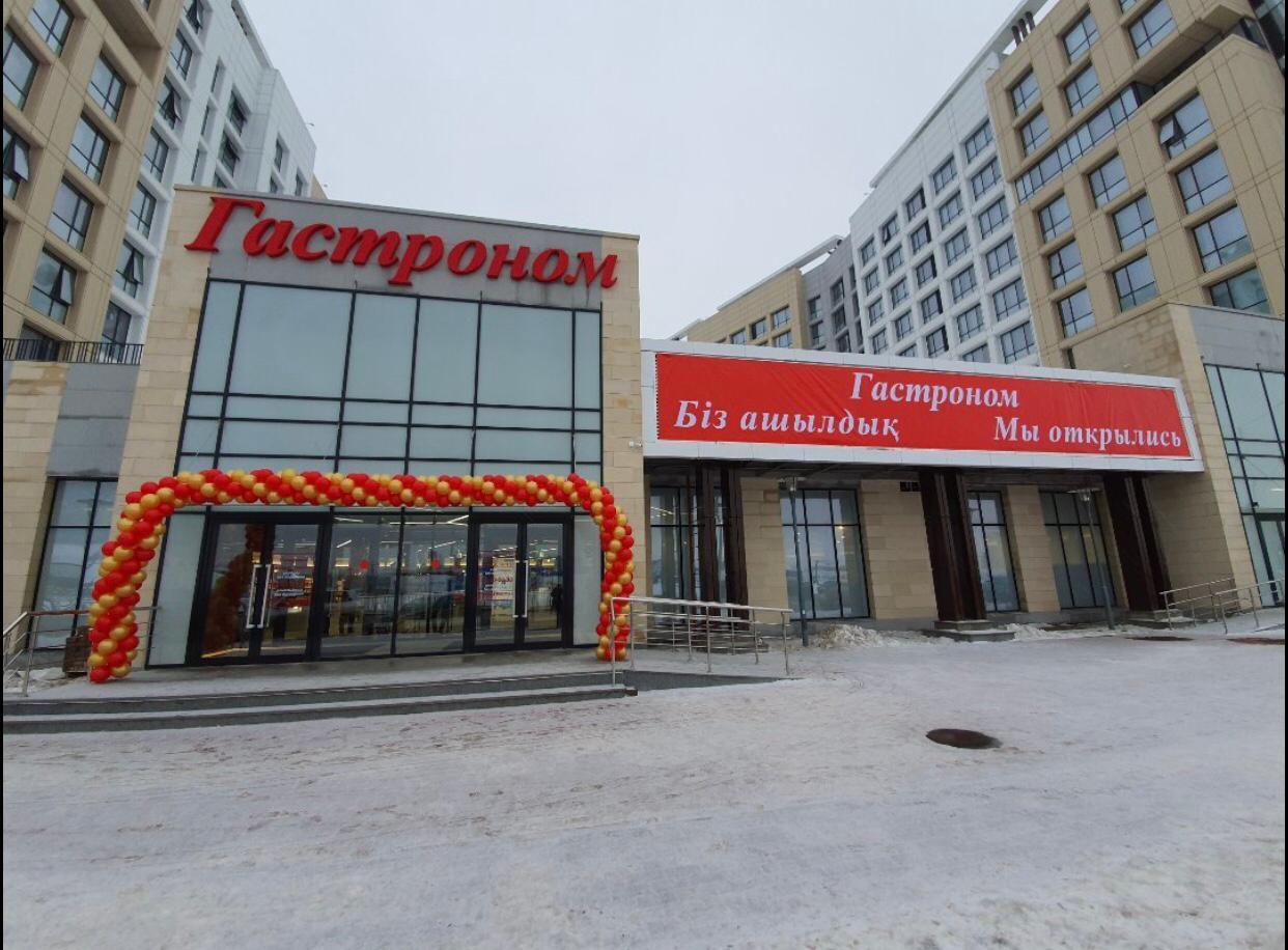 """Супермаркет """"Гастроном"""""""